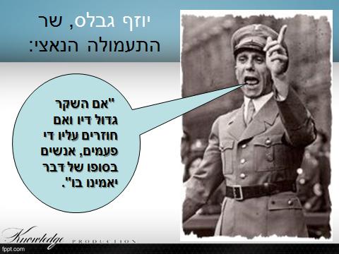 """בכרזה: יוזף גבלס, שר התעמולה הנאצי: """"אם השקר גדול דיו, ואם חוזרים עליו די פעמים, אנשים, בסופו של דבר, יאמינו בו"""" [הכרזה: ייצור ידע]"""