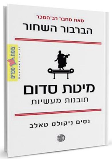[בתמונה: כריכת ספרו של טאלב: ''מיטת סדום'. אנו מאמינים שאנחנו עושים בתמונה שימוש הוגן]