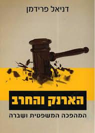 [בתמונה משמאל: כריכת ספרו של פרופ' דניאל פרידמן: הארנק והחרב. המהפכה המשפטית ושברה. אנו מאמינים שאנו עושים בתמונה שימוש הוגן]