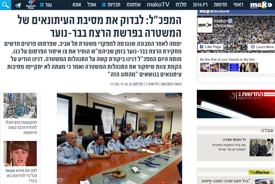 מאקו חדשות Picture: לאן נעלמה הדוברות המשטרתית בפיגוע בתל אביב?