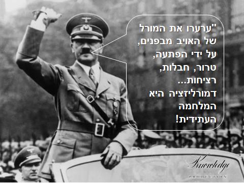 """המשטר הנאצי - בעיקר בשנים שקדמו למלחמת העולם השנייה (1939-1933), הפך את החתרנות לאמנות ממש, כשהצליח לערער מדינות שכנות כאוסטריה וצ'כוסלובקיה ולהקריס אותן מבפנים. ידועה, למשל, אמירתו של אדולף היטלר, שמהווה הגדרה מצוינת לחתרנות: """"ערערו את המורל של האויב מבפנים, על ידי הפתעה, טרור, חבלות, רציחות... דמורליזציה היא המלחמה העתידית!"""" התמונה היא נחלת הכלל. הכרזה: ייצור ידע"""