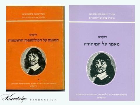 [ספריו של דקארט המתורגמים לעברית: 'על המתודה' (מימין) ו'הגיונות על הפילוסופיה הראשונית' (משמאל). אנו מאמינים שאנו עושים בתמונות שימוש הוגן]