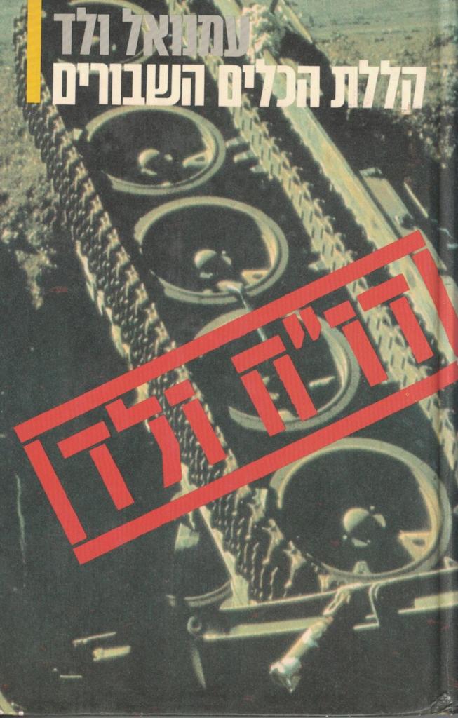 """[בתמונה: כריכת הספר """"קללת הכלים השבורים לעמנואל ולד, שראה אור ב- 1987 בהוצאת שוקן. אנו מאמינים שאנו עושים בתמונה שימוש הוגן]"""