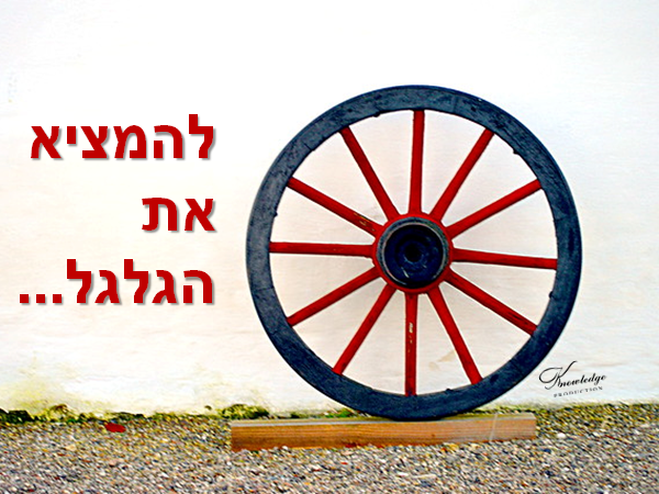[בתמונה: להמציא את הגלגל... תמונה חופשית לשימוש ברמה CC BY 2.0,שהועלתה על ידי Bill Smith לאתר flickr]