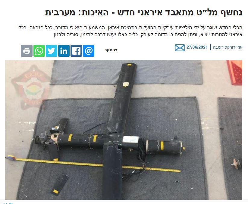"""[כתבה של עמי רוחקס דומבה, ב'ישראל דיפנס': מל""""ט איראני חדש באיכות מערבית. התמונה היא צילום מסך]"""