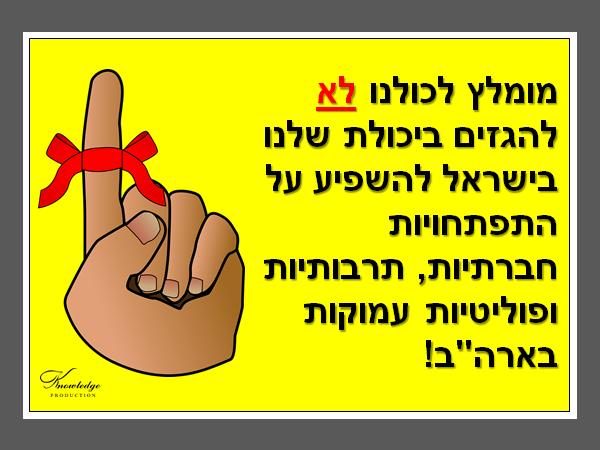 """מומלץ לכולנו לא להגזים ביכולת שלנו בישראל להשפיע על התפתחויות חברתיות, תרבותיות ופוליטיות עמוקות בארה""""ב! הכרזה: ייצור ידע]"""